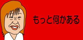 出なかった腹いせ?38歳主婦「パチンコ店」放火!営業中であわや惨事-秋田