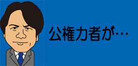 宮崎:公権力者が・・・