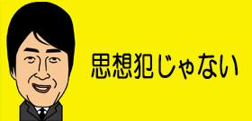 JR放火の野田伊佐也「犯行自慢」HPに自撮り映像!燃料入りボトル持って「燃やせ!」