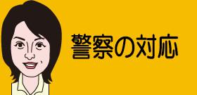 赤江:警察の対応