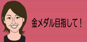 東京五輪「追加競技案」に空手!9歳の天才少女「出られるようにがんばりたい」