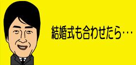 千原ジュニア「福山さんに感謝!かぶり婚ネタ使わせていただきます」