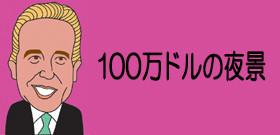 来年3月「北海道新幹線」開業!東京から新函館北斗まで4時間、2万2690円