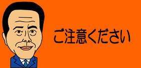 小倉:ご注意ください