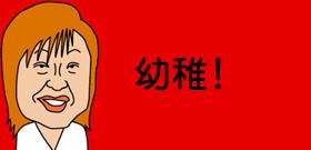 トンデモ「慶応大生」マンション7階から生卵30個!就活うまくいかずムシャクシャ