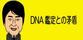 加藤:DNA鑑定との矛盾