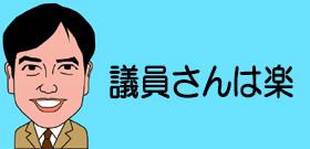 東京・千代田区「政務活動費」ビックリ改革案!報告義務ない給料に組み込んじゃえ