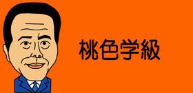 小倉:桃色学級