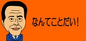 小倉:なんてことだい!
