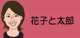 花子と太郎