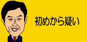笠井:初めから疑い