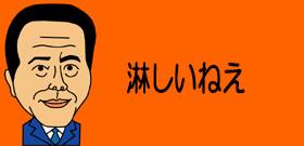 小倉:淋しいねえ