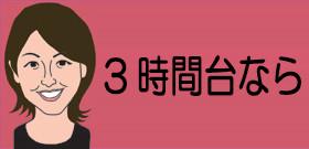 「4時間の壁」切れなかった北海道新幹線!2分違いで飛行機に客流れる?