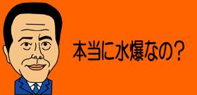 「金正恩」国際孤立覚悟の水爆実験!朝鮮中央テレビ・李春姫アナ誇らしげ