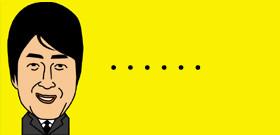 NHK塚本堅一アナ「危険ドラッグ」逮捕!夕方番組「シブ5時」のレポート担当