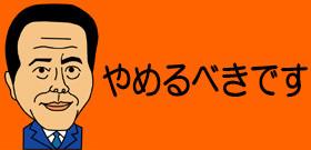 小倉:やめるべきです