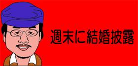 やくみつるが見抜いた「琴奨菊優勝 3つの秘密」やっぱり新妻?