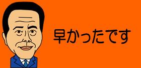 甘利明・前再生相「辞任無念」の一言!TPP署名式には出たかった・・・