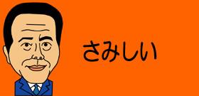 小倉:さみしい