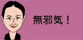 小澤征爾グラミー賞「みんなでもらった。いまは迷惑かけないこと心掛けてる」