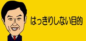 笠井:はっきりしない目的