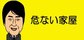 危険な空き家「強制取り壊し」 東京・葛飾区が初の代執行!修繕指示に従わず