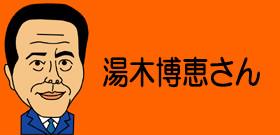 湯木博恵さん