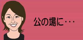 乙武洋匡「誕生パーティー」を「囲む会」に急きょ変更!不倫騒動で謹慎