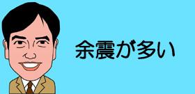 関連あるのか?熊本地震直前の東京の揺れ・・・「中央構造線で起こってる」(専門家)