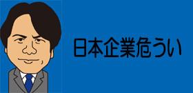 日本企業危うい