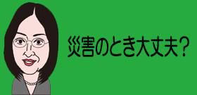 東京都・舛添要一知事「湯河原で毎週末別荘暮し」首都地震の危機感ゼロ!