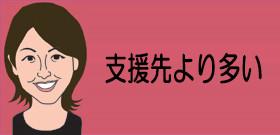 「熊本被災地」GWでボランティア殺到!割り振りできず受付しめきり