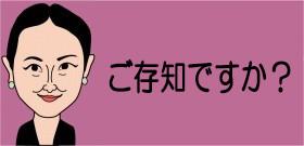 「パナマ文書」けさ公開!日本関係も24法人、400人・・・UCCコーヒーやセコムの経営者