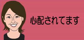 「浦和レッズ存続」危機!三菱自の日産傘下入りでチームカラーの赤も名称も使えない?