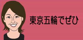 東京五輪でぜひ