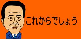 舛添知事は辞めないが「こちらから辞めさせることもしない」 都議会与党の「茶番劇」
