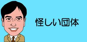 東日本被災地「ポンジ・スキーム詐欺」横行!高利うたって金集め運用せず