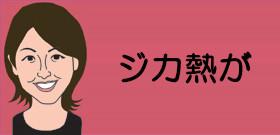 松山英樹「リオ五輪ゴルフ日本代表」辞退!虫刺されに強度のアレルギー