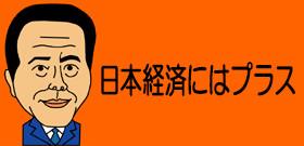 日本経済にはプラス