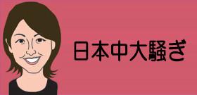 日本中大騒ぎ