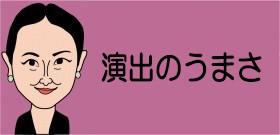 小池百合子「崖から飛び降りる知事です。風を作っていきます」都議会対決に自信