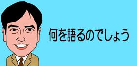 『SMAP』ラジオ番組でそれぞれに解散生説明?今晩に稲垣、あすキムタク・・・