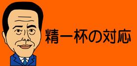 木村拓哉「解散はハワイで知った。今はちょっと・・・複雑です」言葉少なに帰国