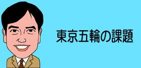 羽鳥:東京五輪の課題