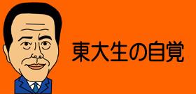 小倉:東大生の自覚
