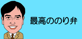 東京オリパラ「選手村予定地」10分の1で不動産会社に叩き売り!関係文書は黒塗り