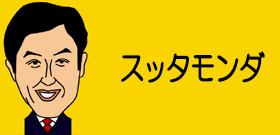 安倍自民党「小池都知事取り込み作戦」応援の若狭議員を軽い処分で補選に擁立