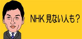 「NHK」パソコン・スマホからも受信料!「視聴ということではテレビもネットも同じ」