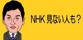 NHK見ない人も?