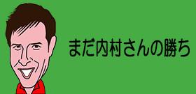 まだ内村さんの勝ち